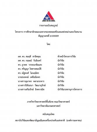 การศึกษาลักษณะเฉพาะของพลอยสปิเนลแหล่งประเทศพม่าและเวียดนาม