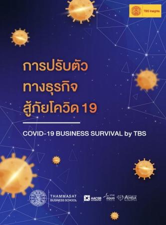 การปรับตัวทางธุรกิจสู้ภัยโควิด-19