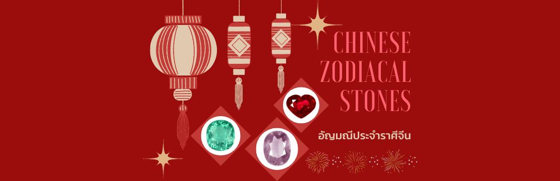 CHINESE ZODIACAL STONE : อัญมณีประจำราศีจีน