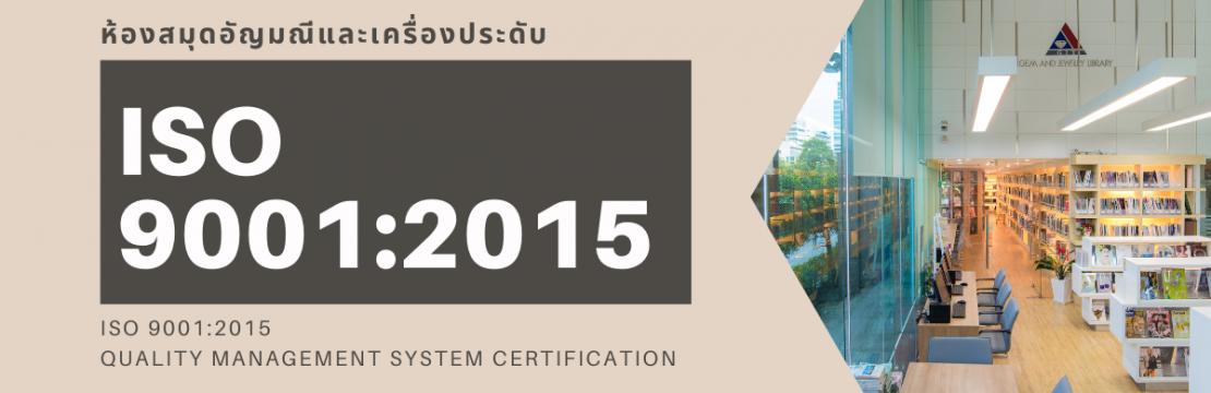 ห้องสมุดอัญมณีและเครื่องประดับกับระบบการรับรองระบบบริหารคุณภาพ ISO 9001:2015