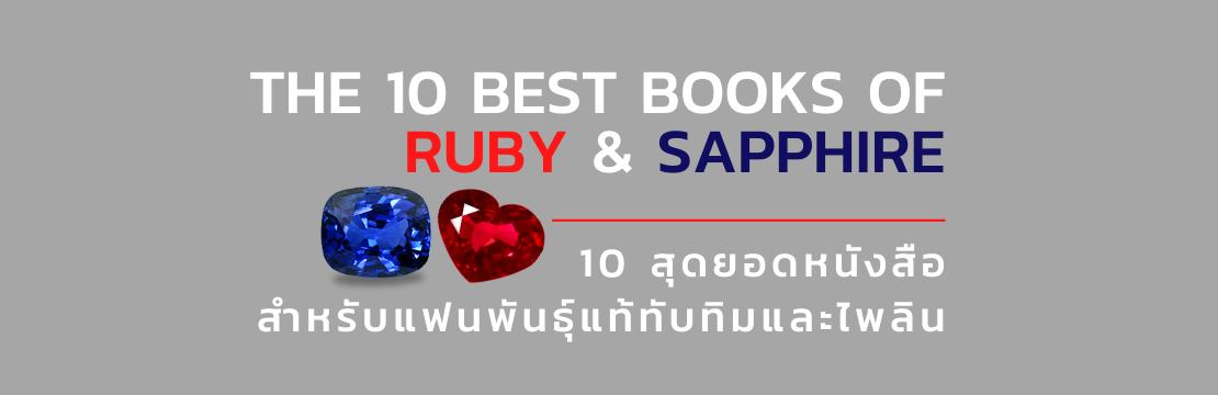 THE 10 BEST BOOKS OF RUBY&SAPPHIRE: 10 สุดยอดหนังสือสำหรับแฟนพันธุ์แท้ทับทิมและไพลิน