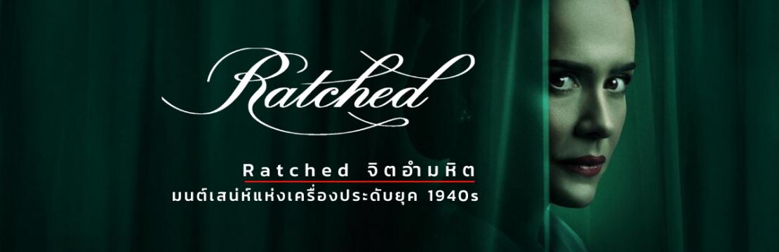 Ratched จิตอำมหิต: กับมนต์เสน่ห์แห่งเครื่องประดับยุค 1940s