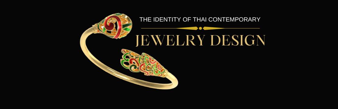 อัตลักษณ์เครื่องประดับไทย: ความร่วมสมัยทางวัฒนธรรมสู่ตลาดสากล