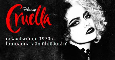 Cruella: เครื่องประดับยุค 1970s  ไอเทมสุดคลาสสิก ที่ไม่มีวันเอ้าท์