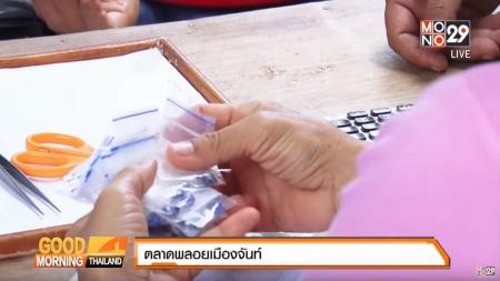 ตลาดพลอยเมืองจันทบุรี