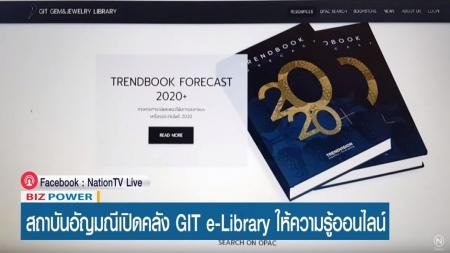สถาบันอัญมณีเปิดคลัง GIT e-Library ให้ความรู้ออนไลน์   NationTV22